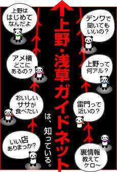 上野・浅草ガイドネットは、知ってます!台東区のことはおまかせ!